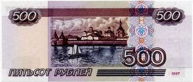 Символы на купюрах: секретные фишки российских рублей