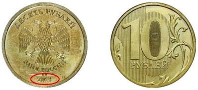 Самые дорогие монеты: Десять рублей, которые могут стоит тысячи | грош - журнал о деньгах