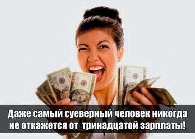 Денежные приметы о зарплате