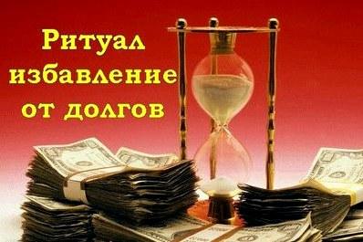 Ритуалы от долгов в полнолуние